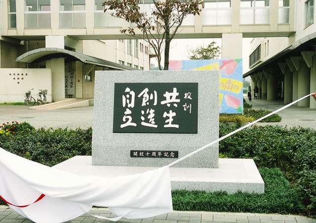 正門前石碑